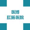 南通医博肛肠医院有限公司