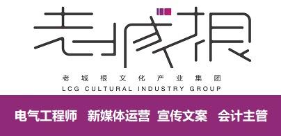 老城根文化产业集团有限公司