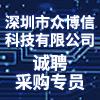 深圳市众博信科技有限公司