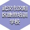 武汉市汉阳区捷思培训学校