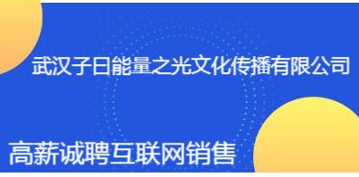 武汉子曰能量之光文化传播有限公司