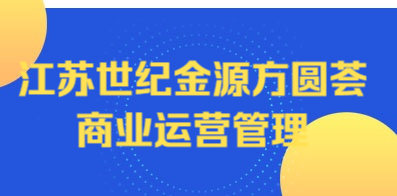 江苏世纪金源方圆荟商业运营管理有限公司