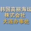 韩国高丽海运株式会社大连办事处