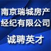 南京瑞城房产经纪有限公司