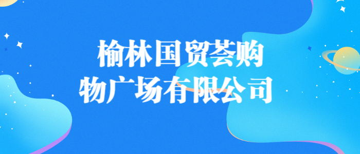 https://company.zhaopin.com/CZL1286647670.htm