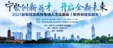 https://xianyan.zhaopin.com/jobfair/company/6219