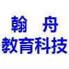 长春市翰舟教育科技有限公司