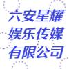 六安星耀娱乐传媒有限公司