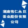 湖南伟仁永巨茶业股份有限公司