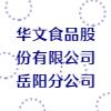 劲仔食品集团股份有限公司岳阳分公司
