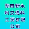 湖南新永利交通科工贸有限公司