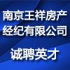 南京王祥房产经纪有限公司