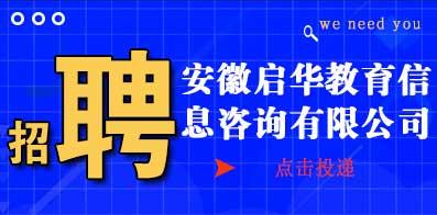 安徽启华教育信息咨询有限公司