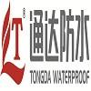 吉林省通达防水工程有限公司