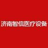 济南智信医疗设备有限公司