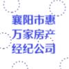 襄阳市惠万家房产经纪有限责任公司