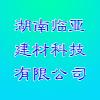 湖南临亚建材科技有限公司