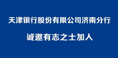 天津银行股份有限公司济南分行