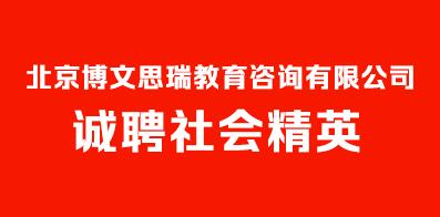 北京博文思瑞教育咨询有限公司