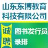 山东东博教育科技有限公司