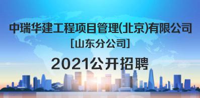 中瑞华建工程项目管理(北京)有限公司山东分公司