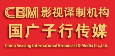 国广子行传媒(北京)有限公司