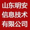 山东明安信息技术有限公司