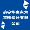 济宁华杰东方装饰设计有限公司