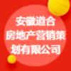 安徽道合房地產營銷策劃有限公司