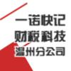 一诺快记(浙江)财税科技有限公司温州分公司