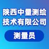 陕西中量测绘技术有限公司