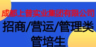 成都上普实业集团有限公司