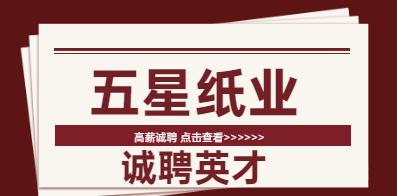 江西五星纸业有限公司