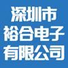 深圳市裕合電子有限公司