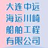 大连中远海运川崎船舶工程有限公司