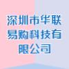 深圳市華聯易購科技有限公司