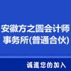 安徽方之圆会计师事务所(普通合伙)