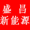 吉林省盛昌新能源供热有限公司