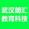武汉朗汇教育科技有限公司
