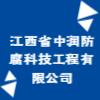 江西省中润防腐科技工程有限公司