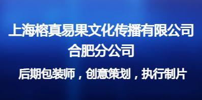 上海榕真易果文化传播有限公司合肥分公司