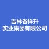 吉林省祥升实业集团有限公司