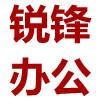 吉林省锐锋办公设备有限公司
