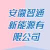 安徽智通新能源有限公司