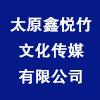 太原鑫悦竹文化传媒有限公司
