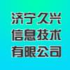 济宁久兴信息技术有限公司