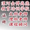 漯河市郾城区金博教育培训中心