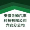 安徽金樽汽車科技有限公司六安分公司