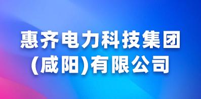 惠齐电力科技集团(咸阳)有限公司