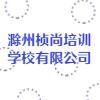 滁州桢尚培训学校有限公司